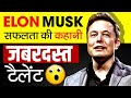 Elon Musk Success Story in Hindi | Biography | Spacex | X.Com | Tesla Car | Solarcity | Motivational