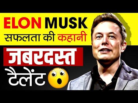 Elon Musk Success Story in Hindi | Biography | Spacex | X.Com | Tesla Car | Solarcity | Motivational