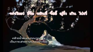 sub thai 松烟入墨 by winky詩