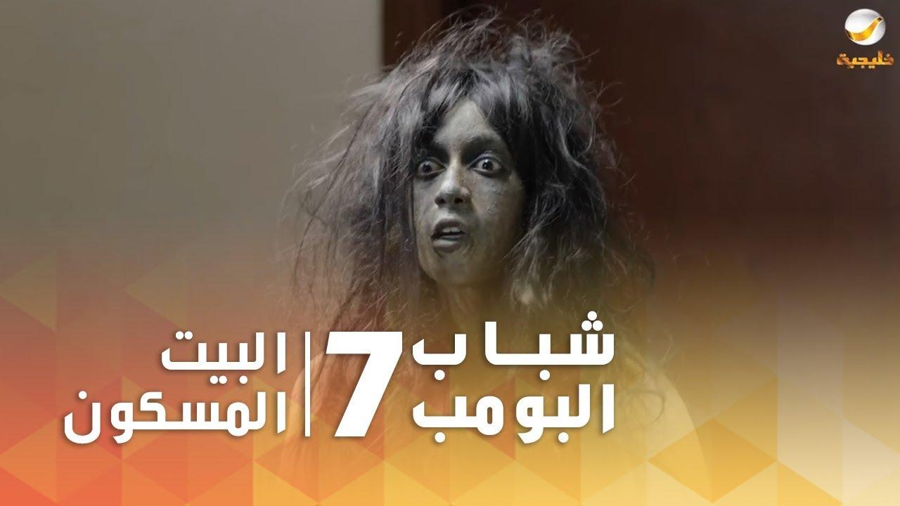 مسلسل شباب البومب 7 - الحلقه الرابعة