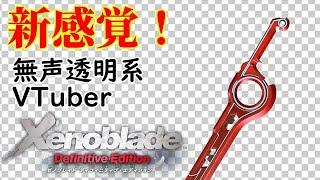 【無声透明VTuber】ゼノブレイド ディフィニティブ エディション#28【バ美肉、バ美声不使用】