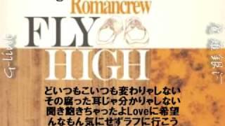 RomancrewのEP『Fly High』(2004年7月16日)よりFly Highのremix版。 L...