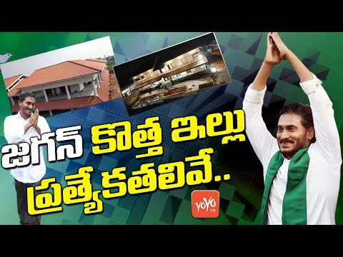 YS Jagan New House Specialities | YSRCP | Jagan House In Tadepalli | Amaravati | YOYO TV Channel