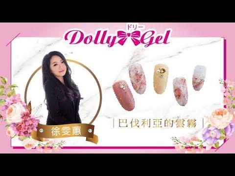Dolly Gel 絲絨漆光系列示範 - 徐雯蕙 巴伐利亞的雲霧 - YouTube