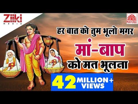 Har Baat Ko Tum Bhoolo Bhale Maa Baap Ko Mat Bhoolna | हर बात को तुम भूलो मगर माँ बाप को मत भूलना