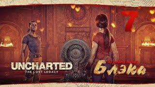 Братская могила ● Uncharted: The Lost Legacy #7 [PS 4 Pro]