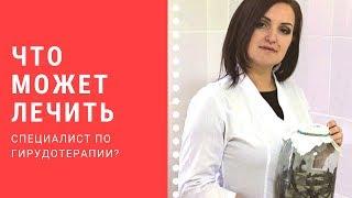 Что лечит гирудотерапевт?