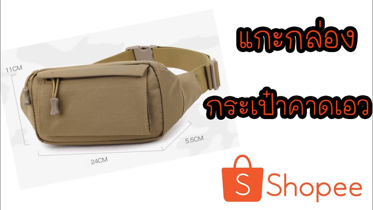 กระเป๋าคาดเอวสั่งจาก shopee ส่งจากต่างประเทศเพียง 8 วัน ราคา100กว่าบาท