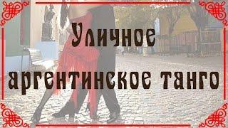 Уличное аргентинское танго(Открытый урок каждый может посетить бесплатно. Такие занятия дают прекрасную возможность познакомиться..., 2015-01-12T17:49:22.000Z)