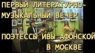 Смотреть видео Литературно-музыкальный творческий вечер поэтессы Ивы - Ирины Афонской, Москва онлайн