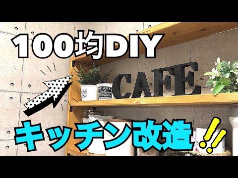 【キッチン模様替え】100均DIYで更に使いやすいカフェ風キッチン改造!