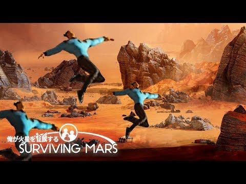 【steam】俺が火星を征服する【Surviving Mars】#2