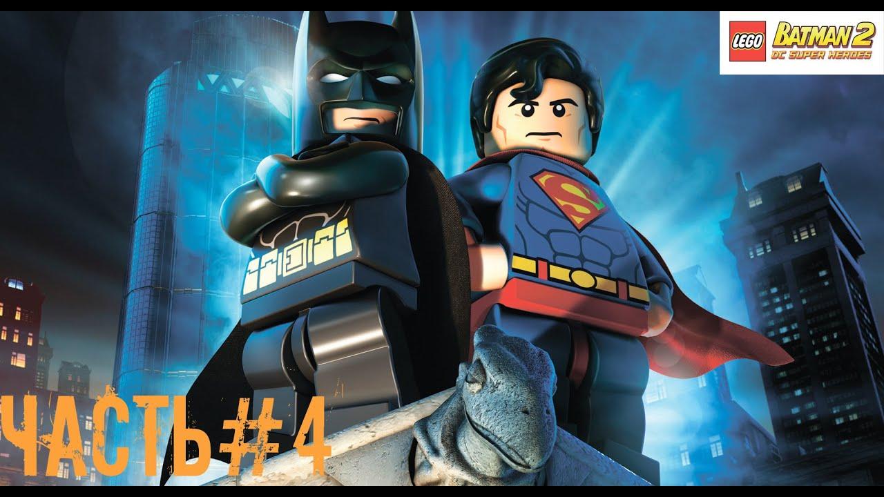 LEGO Batman 2 DC Super Heroes Прохождение-часть-4