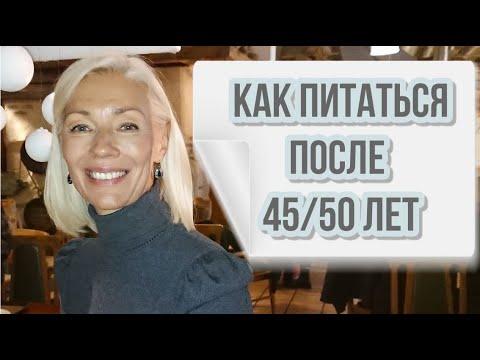☆ANTI-AGE ПИТАНИЕ♡Особенности после 45-50 лет♡Людмила Батакова