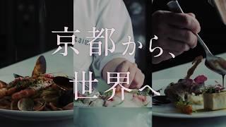 【京都調理師専門学校】京都から世界へ誇れる調理学校 thumbnail