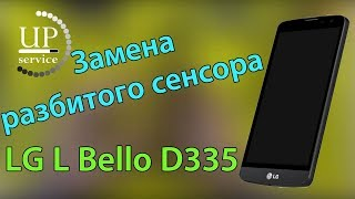 LG L Bello D335 заміна сенсора, тачскріна (повна розбирання) Disassembly --- СЦ ''UPservice'' Київ р.