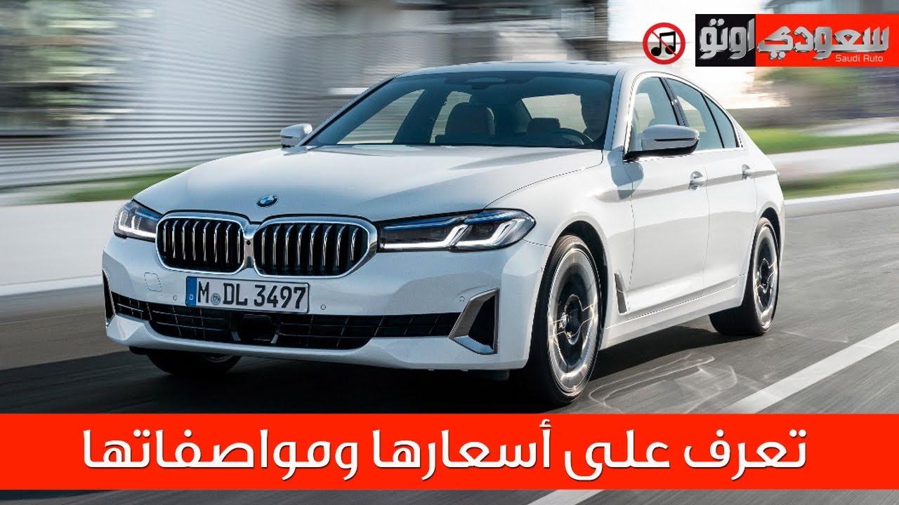 بي إم دبليو الفئة الخامسة 2021 فيس ليفت  BMW 5 Series 2021 Facelift
