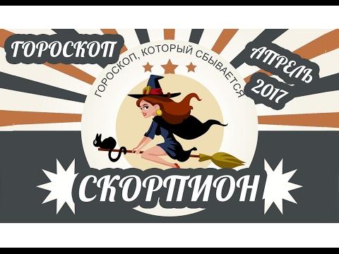 Гороскоп на 2017 год для всех знаков Зодиака.