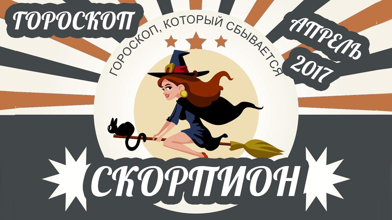 гороскоп скорпиона апрель