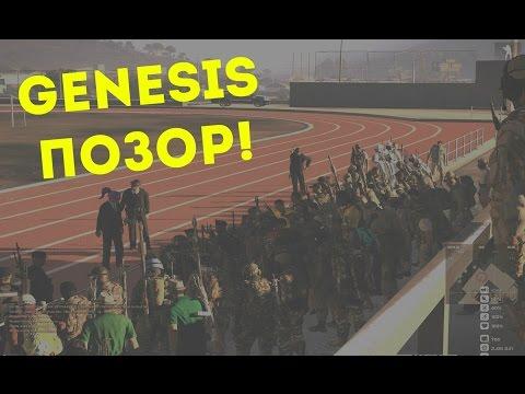 Genesis Позор!   Разбан за 3 000 р.   Arma 3 Altis Life