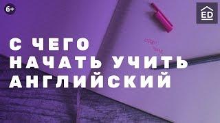 Советы с чего начать учить английский