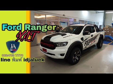 Ford Ranger XLT 2019-2020 แต่งสีขาว พร้อมหน้าจอ Android 062-763 7770 จารย์จา Ford โปรโมชั่น