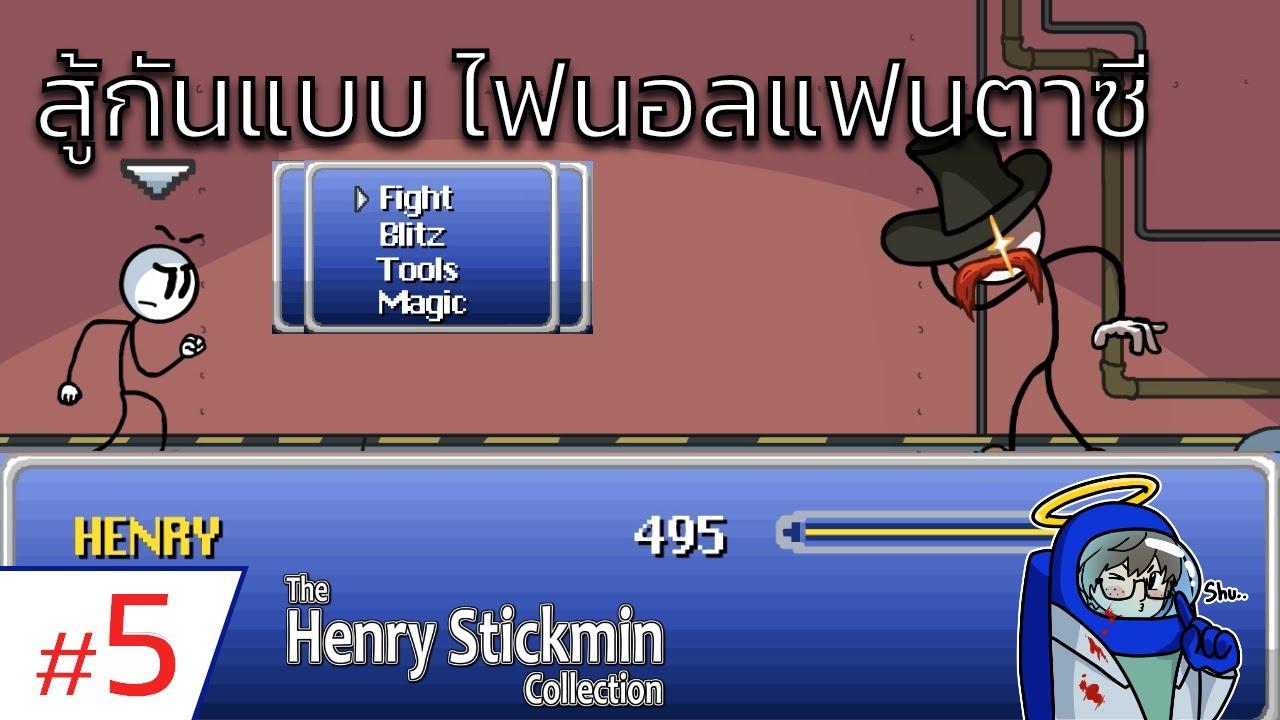 สู้กันแบบ ไฟนอลแฟนตาซี | Henry Stickmin #5