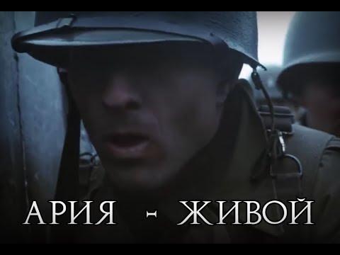 Ария Живой