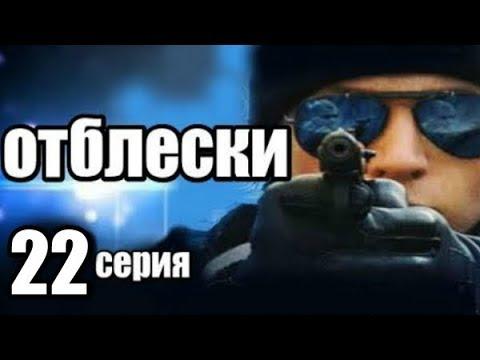 22 серия из 25  (детектив, боевик, криминальный сериал)