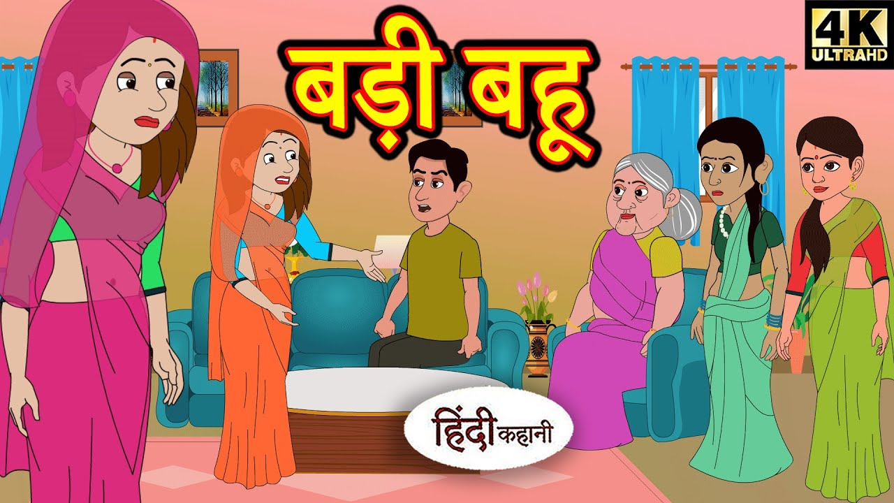 बड़ी बहू - Kahani | Hindi Kahaniya | Bedtime Moral Stories | Hindi Stories | Story in Hindi | Funny