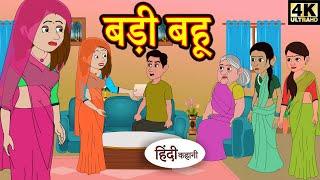 बड़ी बहू - Kahani   Hindi Kahaniya   Bedtime Moral Stories   Hindi Stories   Story in Hindi   Funny