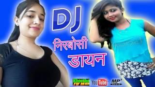 निरबोसी डायन Dj Khortha Remix Song 2017