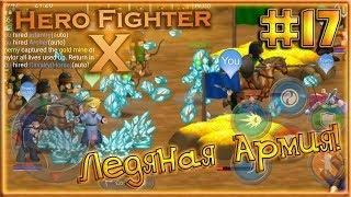 Ледяная Армия! Покупаю дорогого Героя! [Hero Fighter X] #17