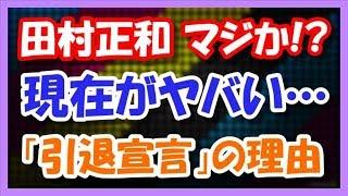 田村正和の現在がヤバい!! 引退を決断した理由・・・ 4月20日発売の「...