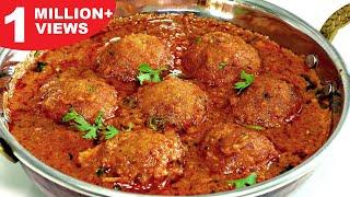 एक बार इस तरीके से गोभी की सब्ज़ी बनाकर तो देखिए उंगलिया चाटने पर मज़बूर हो जायेंगे | Gobi Kofta Curry