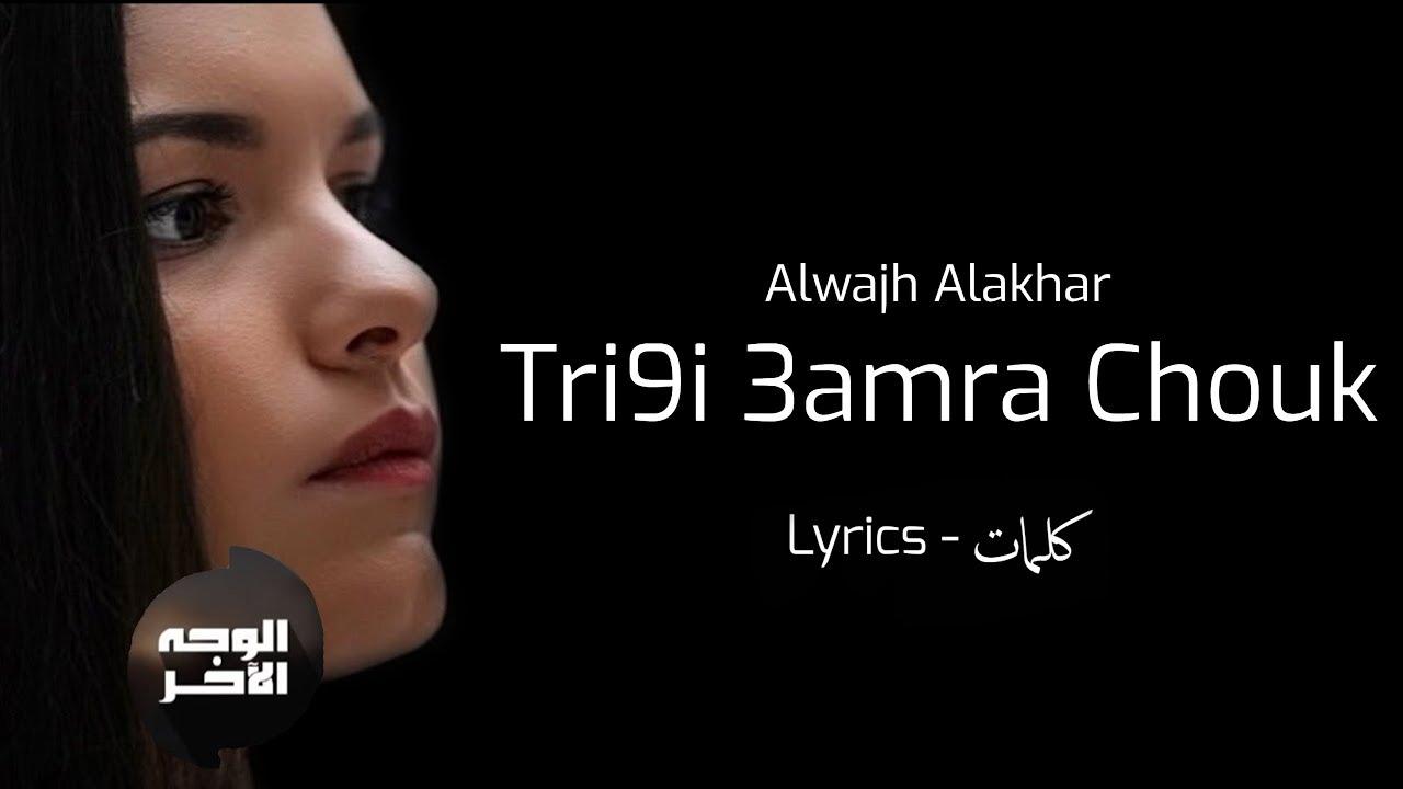 tri9i-3amra-chouk-lyrics-alwajh-alakhar-khlyl-knysh-tryqy-amrt-shwk-mr-lazra9-mstr-lzrq