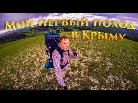 Поход по горам вдоль черного моря. Крым 2015 .GoPro