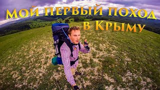 Скачать Поход по горам вдоль черного моря Крым 2015 GoPro