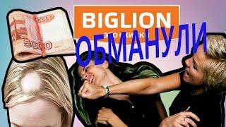 видео Что такое «Биглион» - обман или выгода?