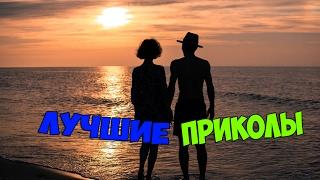 """ЛУЧШИЕ ПРИКОЛЫ #24 """"Love is..."""" (2017)"""