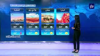 النشرة الجوية الأردنية من رؤيا 11-7-2019 | Jordan Weather