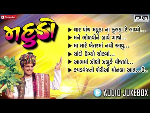 Mahudo | Maniraj Barot | Gujarati Traditional Songs 2016 | Audio JUKEBOX | Gujarati Folk Songs