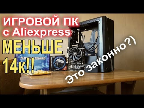 ПК с AliExpress