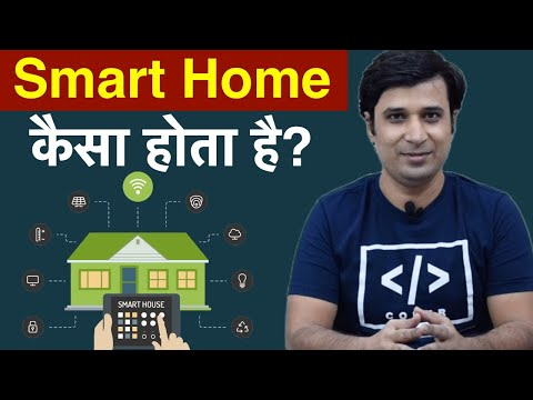 what-is-smart-home?-how-does-smart-home-works?-smart-home-technology-india.-pros-and-cons.hindi-urdu