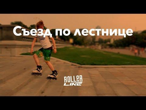 Съезд по лестнице на роликах | Школа роллеров RollerLine