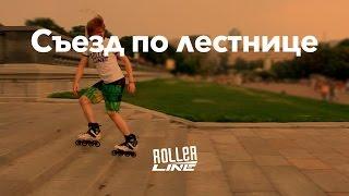 Съезд по лестнице | Школа роллеров RollerLine