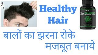 Saw Palmetto Effects On Hairfall | How to Fix Hair FALL | Hindi | Fitness Facts