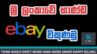 Which Products to be sold on ebay from Sri Lanka while Dropshipping screenshot 1
