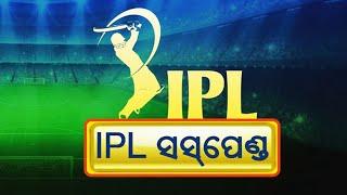 BCCI Suspends IPL-2021 After Several Players \u0026 Staffs Test Covid-19 Positive    KalingaTV