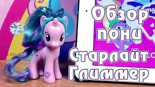 Старлайт Глиммер - обзор игрушки Май Литл Пони (My Little Pony)
